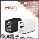 MINIQ 萬用充電器雙輸出2.4A(AC-DK46T) 兩色自由選擇 #智慧型USB急速充電器