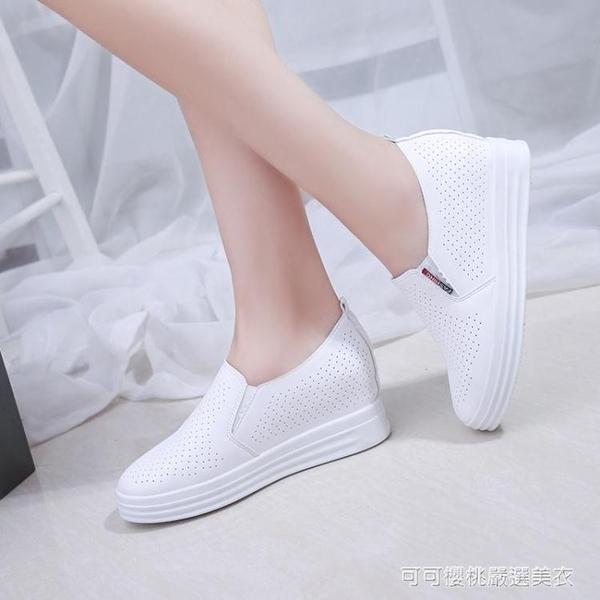2020春夏新款內增高女鞋鏤空樂福鞋女透氣厚底小白鞋韓版百搭單鞋