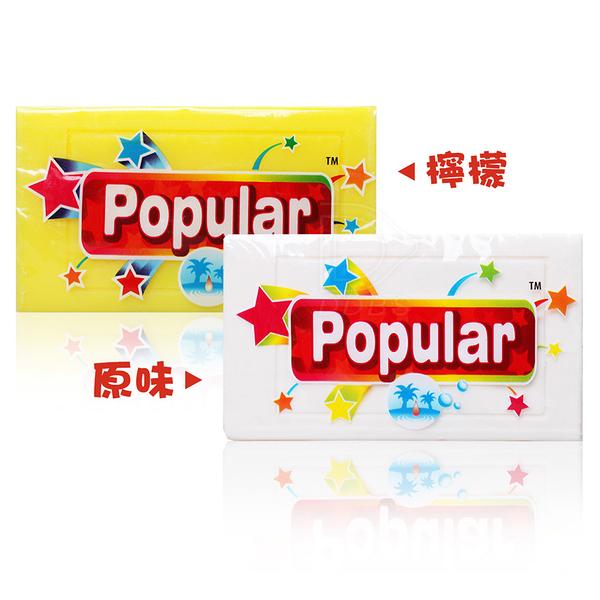 Popular 去污洗衣皂 150g 原味/檸檬 去汙皂/清潔/洗衣精 【DDBS】