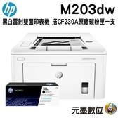 【搭CF230A原廠碳粉匣一支 登錄送好禮】HP LaserJet Pro M203dw 無線雙面雷射印表機