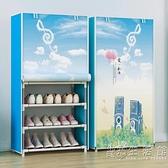 簡易鞋架防塵收納鞋櫃臥室門廳組合鞋架子多層簡約現代時尚創意WD 小時光生活館