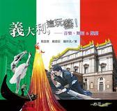 (二手書)義大利,這玩藝!:音樂、舞蹈&戲劇