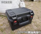安全箱 14寸手提工程塑料防潮箱攝影器材箱儀器箱子工具箱防水箱 igo摩可美家