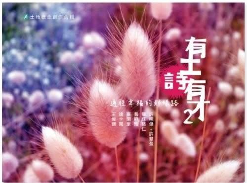 有土詩有才 2 CD   (購潮8)