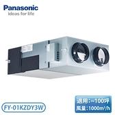【指定送達不含安裝】[Panasonic 國際牌]~100坪 大風量 全熱交換器 FY-01KZDY3W