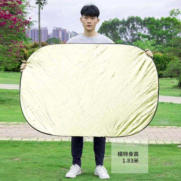 反光板 神牛金銀反光板100*150cm二合一可折疊攝影補光板打光板柔光板 母親節禮物