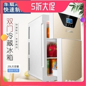 (5折免運)20L車載小冰箱雙門迷你小型家用微型製冷車家