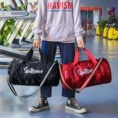 女運動包潮男正韓干濕分離訓練包大容量手提短途旅行包 艾莎