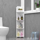 衛生間置物架廁所落地墻角轉角落地收納架洗手間浴室三角架免打孔 mks薇薇