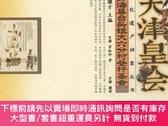簡體書-十日到貨 R3YY【天津皇會文化檔案;靜海縣蹬竿聖會】 9787532881543 山東教育出版社 作