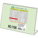 文具通14.8x21壓克力商品標示架相框橫式A5 1186#