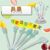 【西肯】兵果水果刀叉組SE-01002AC 免運 隆美家電
