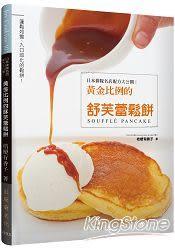 日本排隊名店配方大公開!黃金比例的舒芙蕾鬆餅:42道食譜!入口即化!幸福口感!請