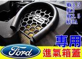 福特 FOCUS KUGA MK2.5 MK3 MK3.5 專用 RS進氣上蓋 提升效能 加大流量 非總成 不含濾心