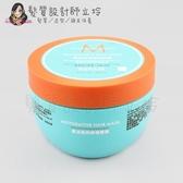 立坽『深層護髮』歐娜國際公司貨 Moroccanoil 優油高效修復髮膜250ml HH06 HH07