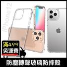玻璃保護殼 專利 轉聲防塵 iPhone 13/12 Pro Max/Mini 透明殼 玻璃殼 保護套 手機殼 防摔殼