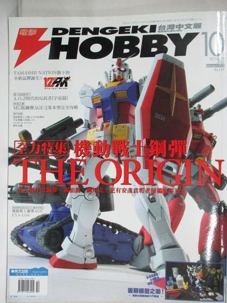 【書寶二手書T3/嗜好_EAZ】電擊Hobby_2012/10_機動戰士鋼彈The Origin