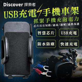【Discover】機車專用款防水USB充電 手機車架功能二合一(PU 800)