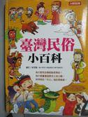 【書寶二手書T1/少年童書_GFK】台灣民俗小百科_Chyler/攥文
