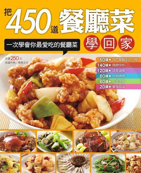 (二手書)把450 道餐廳菜學回家
