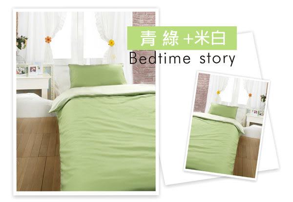 床邊故事+台製客製/精梳純棉-店長推薦色 森林綠 簡約素色 雙人5尺 薄床包薄被套組