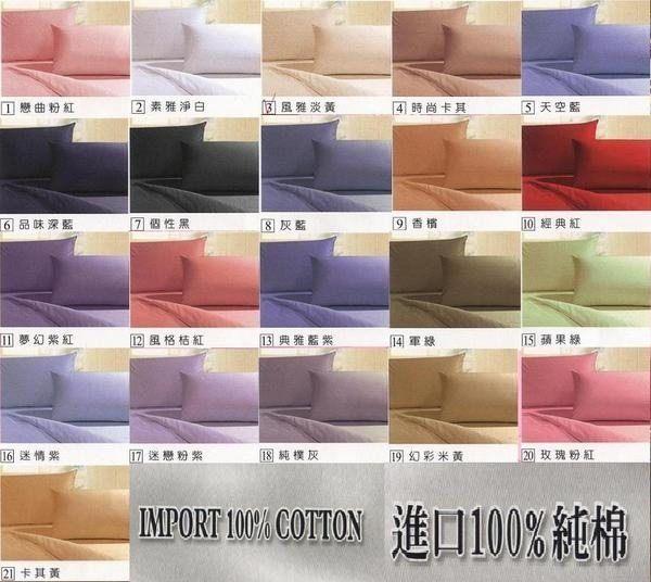【Jenny Silk名床】頂級素色.60支精梳棉.特大雙人床包組.全程臺灣製造