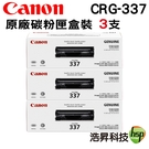 【三支組合 ↘6990元】Canon CRG-337 黑 原廠碳粉匣 公司貨 適用於MF232W/MF249D/MF236N/MF216N
