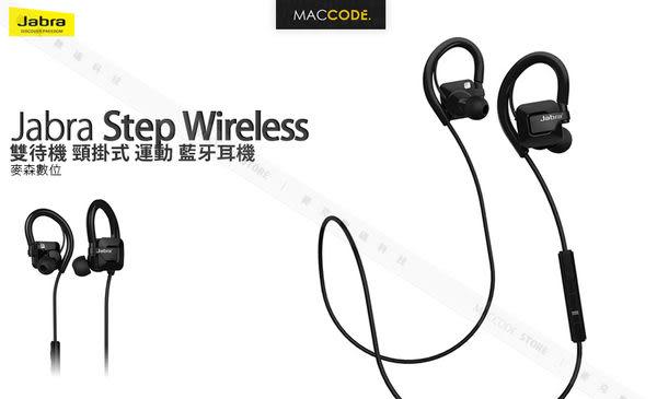 【先創公司貨 一年保固】Jabra Step Wireless 無線 頸掛式 運動 藍牙耳機