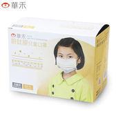華禾銀鈦膜防護口罩兒童15包/盒