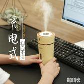 加濕器 usb迷你可充電小型家用辦公室桌面宿舍車載噴霧靜音隨心杯 zh8090【歐爸生活館】