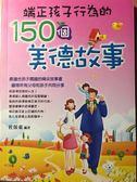 書端正孩子行為的150 個美德故事