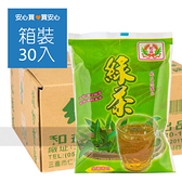 【和益】綠茶包90g,30包/箱,平均單價24.67元