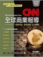 二手書博民逛書店《CNN全球商業報導:數位學習版【書+1片DVD-ROM電腦互動