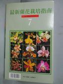 【書寶二手書T9/園藝_IGZ】最新蘭花栽培指南7_綠生活雜誌企劃製作