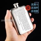 酒壺6盎司3.5兩304不銹鋼磨砂小酒壺隨身便攜戶外個性定制刻字小酒瓶 快速出貨