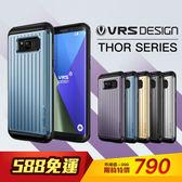 [輸碼Yahoo88抵88元]VRS design 三星 Galaxy S8 Plus THOR 行李箱 散熱 雙層 邊框 防撞