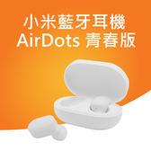 小米 藍牙耳機AirDots青春版