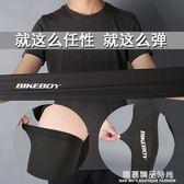 夏季騎行腿套男女防曬自行車跑步登山冰絲運動護腿戶外山地車裝備