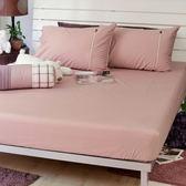 《40支紗》雙人加大床包枕套三件式【梅粉】繽紛玩色系列 100%精梳棉-麗塔LITA-