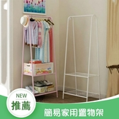簡易衣架落地掛衣架家用置物架衣服架子簡約現代衣帽架臥室掛包架