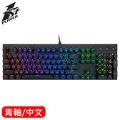 1STPLAYER MK5 蒸汽龐克復古電競機械鍵盤 RGB 青軸