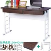 Homelike】 理120x40工作桌(加厚桌面-附二抽屜)桌面-胡桃/桌腳-亮白