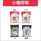 小喵同學[環保豆腐貓砂,4種味道,6L](單包)