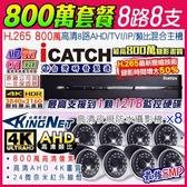 可取 ICATCH 800萬 8路8支高清套餐 8路4聲監控主機 AHD 800萬監視器攝影機 4K DVR 2160P H.265壓縮