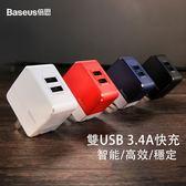 Baseus倍思 小方 雙USB 3.4A快充 手機充電頭 快充頭 旅充頭 折疊款 豆腐頭 閃充頭 充電器 插頭