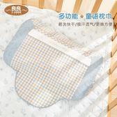 嬰兒枕 良良格彩童語苧麻替換枕套嬰兒枕頭套透氣吸汗排汗枕套新生兒枕巾 小宅女