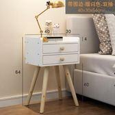 床頭櫃 北歐床頭櫃實木床頭收納櫃簡約現代抽屜式多功能床邊小櫃子igo 傾城小鋪