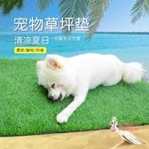 寵物涼墊 寵物窩睡墊夏季降溫用品貓狗廁所換洗塑料假草坪隔尿墊大小便分離