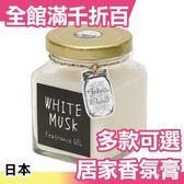 日本 John's Blend 居家香氛膏 芳香凍 芳香劑 白麝香/白麝香茉莉/葡萄紅酒/蘋果梨【小福部屋】