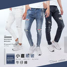 【盛夏折扣】KUPANTS 刷破直筒彈力牛仔褲